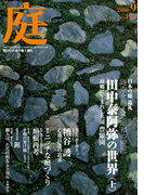 庭2010年9月号(No.195)