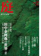 庭2010年11月号(No.196)