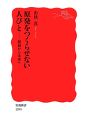 原発をつくらせない人びと(岩波新書)