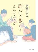 誰かと暮らすということ(角川文庫)