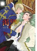 B's-LOVEY 渇望 vol.3(B's-LOVEY COMICS)
