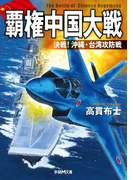 覇権中国大戦(学研M文庫)