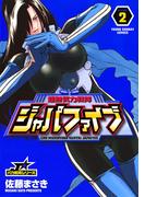 超無気力戦隊ジャパファイブ 2(ヤングサンデーコミックス)
