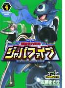 超無気力戦隊ジャパファイブ 4(ヤングサンデーコミックス)