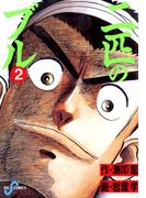 二匹のブル 2(ビッグコミックス)