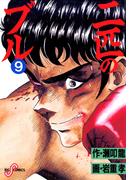 二匹のブル 9(ビッグコミックス)