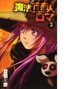 魔法行商人ロマ 3(少年サンデーコミックス)