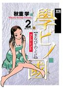 學ビノ國 2(ヤングサンデーコミックス)