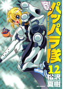 新装版 突撃!パッパラ隊12(REX COMICS)