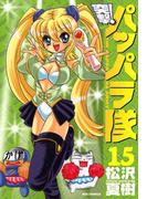 新装版 突撃!パッパラ隊15(REX COMICS)