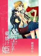 夜空の王子と朝焼けの姫(百合姫コミックス)