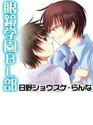 眼鏡学園BL部(1)(BL☆MAX)