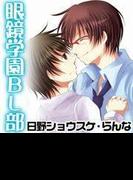 眼鏡学園BL部(5)(BL☆MAX)