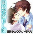 眼鏡学園BL部(8)(BL☆MAX)