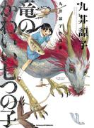 九井諒子作品集 竜のかわいい七つの子(ビームコミックス(ハルタ))