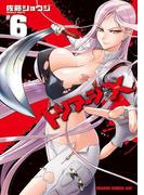 トリアージX(6)(ドラゴンコミックスエイジ)