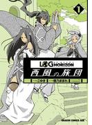 ログ・ホライズン 西風の旅団(1)(ドラゴンコミックスエイジ)
