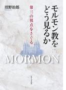 モルモン教をどう見るか 第三の視点をさぐる(せせらぎ出版)