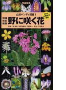 野に咲く花 写真検索 増補改訂新版