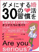 【期間限定価格】er-婚活をダメにする30の習慣(eロマンス新書)