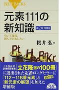 元素111の新知識 引いて重宝、読んでおもしろい 第2版増補版