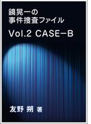 鏡晃一の事件捜査ファイル~Vol.2 CASE-B