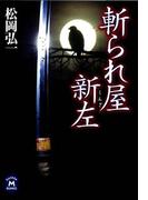 斬られ屋新左(学研M文庫)