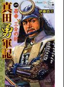 真田勇軍記 1(歴史群像新書)
