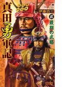 真田勇軍記 3(歴史群像新書)