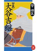小説 大谷吉継(学研M文庫)