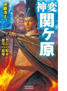 神変 関ヶ原3(歴史群像新書)