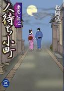 妻恋い同心 人待ち小町(学研M文庫)