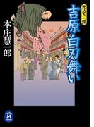 吉原白刃舞い(学研M文庫)