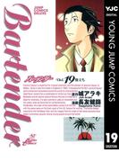 バーテンダー 19(ヤングジャンプコミックスDIGITAL)