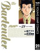バーテンダー 21(ヤングジャンプコミックスDIGITAL)