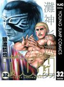 TOUGH―タフ― 32(ヤングジャンプコミックスDIGITAL)