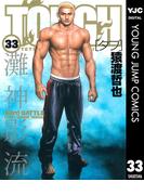 TOUGH―タフ― 33(ヤングジャンプコミックスDIGITAL)
