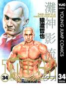 TOUGH―タフ― 34(ヤングジャンプコミックスDIGITAL)