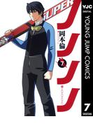 ノノノノ 7(ヤングジャンプコミックスDIGITAL)