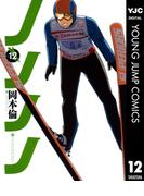 ノノノノ 12(ヤングジャンプコミックスDIGITAL)