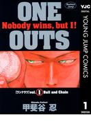 ONE OUTS 1(ヤングジャンプコミックスDIGITAL)