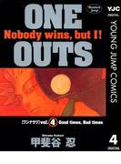 ONE OUTS 4(ヤングジャンプコミックスDIGITAL)