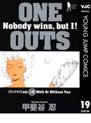 ONE OUTS 19(ヤングジャンプコミックスDIGITAL)