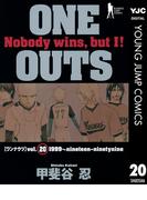 ONE OUTS 20(ヤングジャンプコミックスDIGITAL)