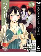ソムリエール 4(ヤングジャンプコミックスDIGITAL)