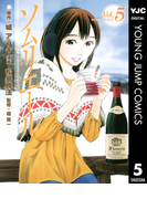 ソムリエール 5(ヤングジャンプコミックスDIGITAL)