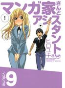 マンガ家さんとアシスタントさんと9巻(ヤングガンガンコミックス)