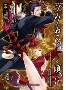 うみねこのなく頃に Episode4:Alliance of the golden witch4巻(ガンガンコミックスONLINE)