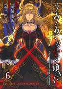うみねこのなく頃に Episode4:Alliance of the golden witch6巻(ガンガンコミックスONLINE)