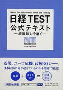 日経TEST公式テキスト 経済知力を磨く